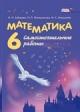 Математика 6 кл. Самостоятельные работы